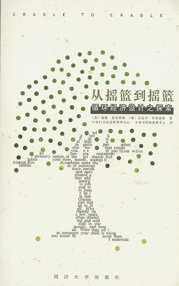 Chinese edition of Cradle to Cradle